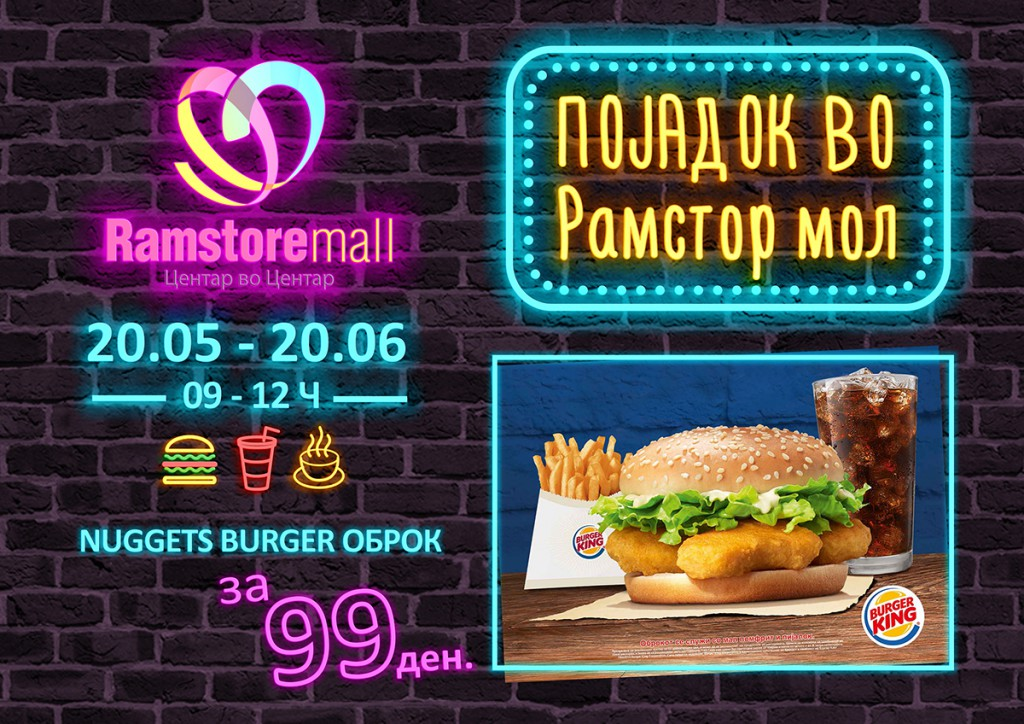 Ramstore mall obrok forex (Burger king)