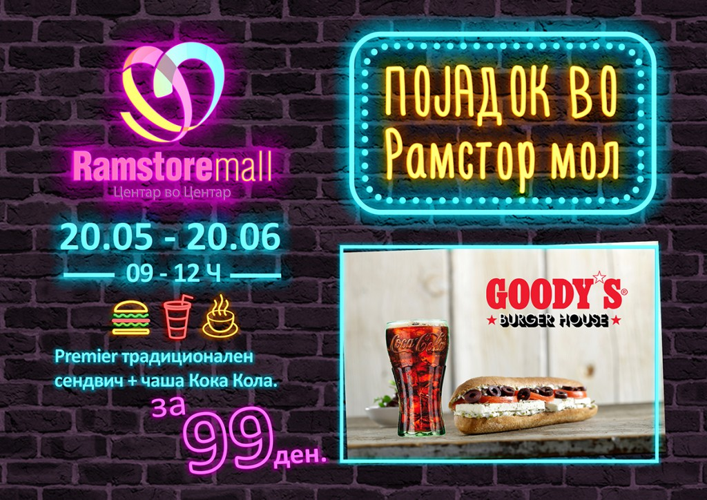Ramstore mall obrok forex Goody's-1