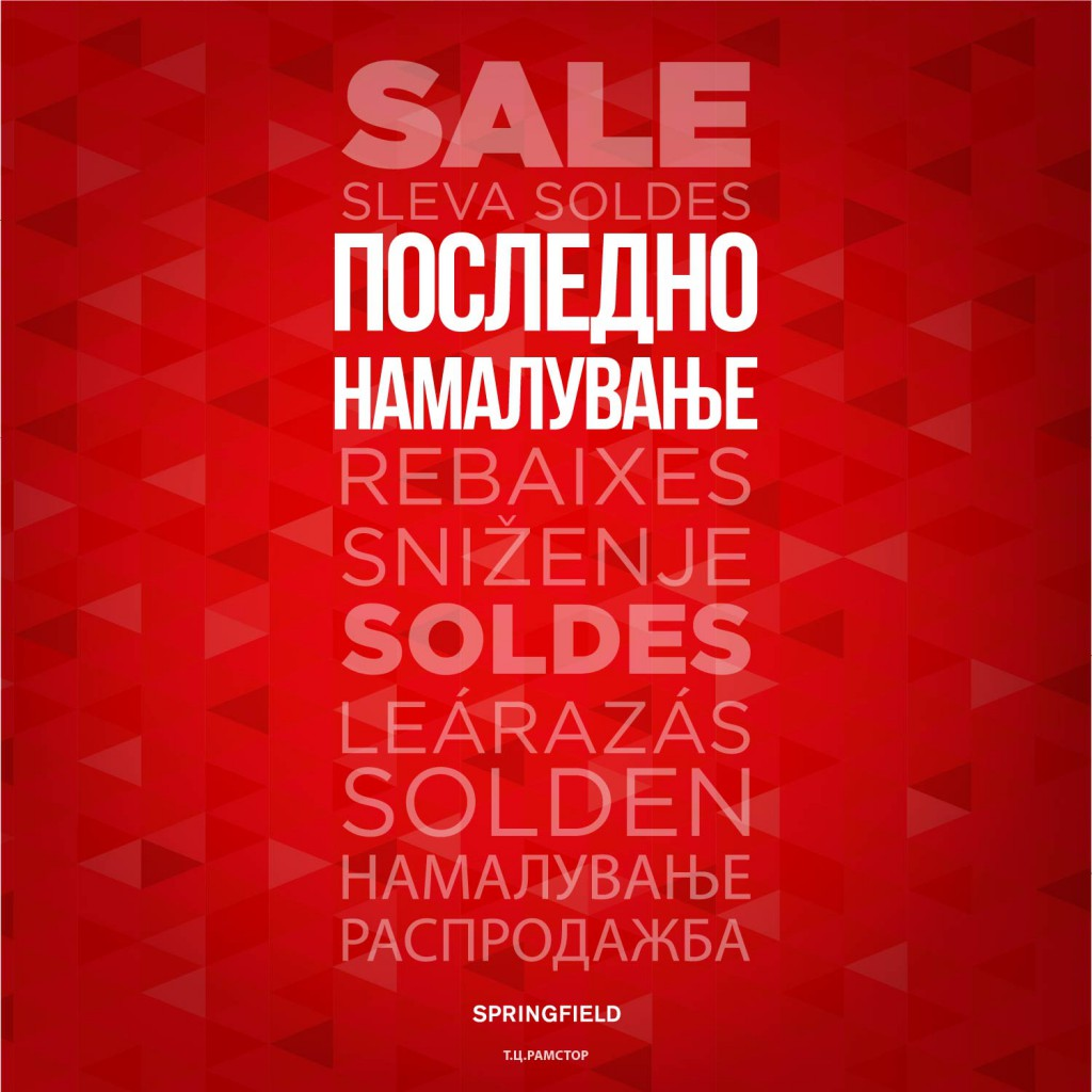 last sale ramstore