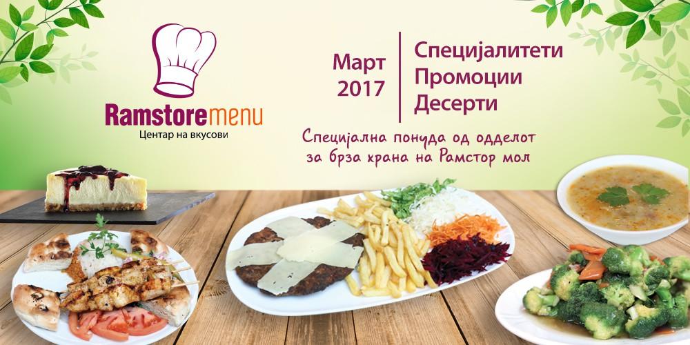 Ramstore-menu-mart-web-slider