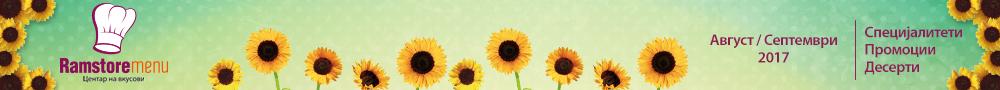 ramstore menu avgust septemvri baner