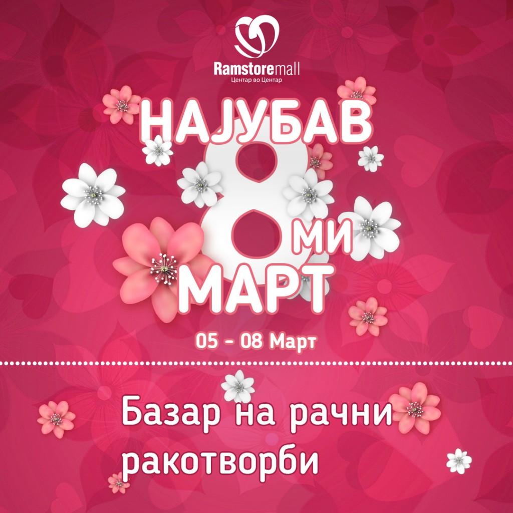 8-Mart Popusti BazarnaRacniRakotvorbi 22.02.2018