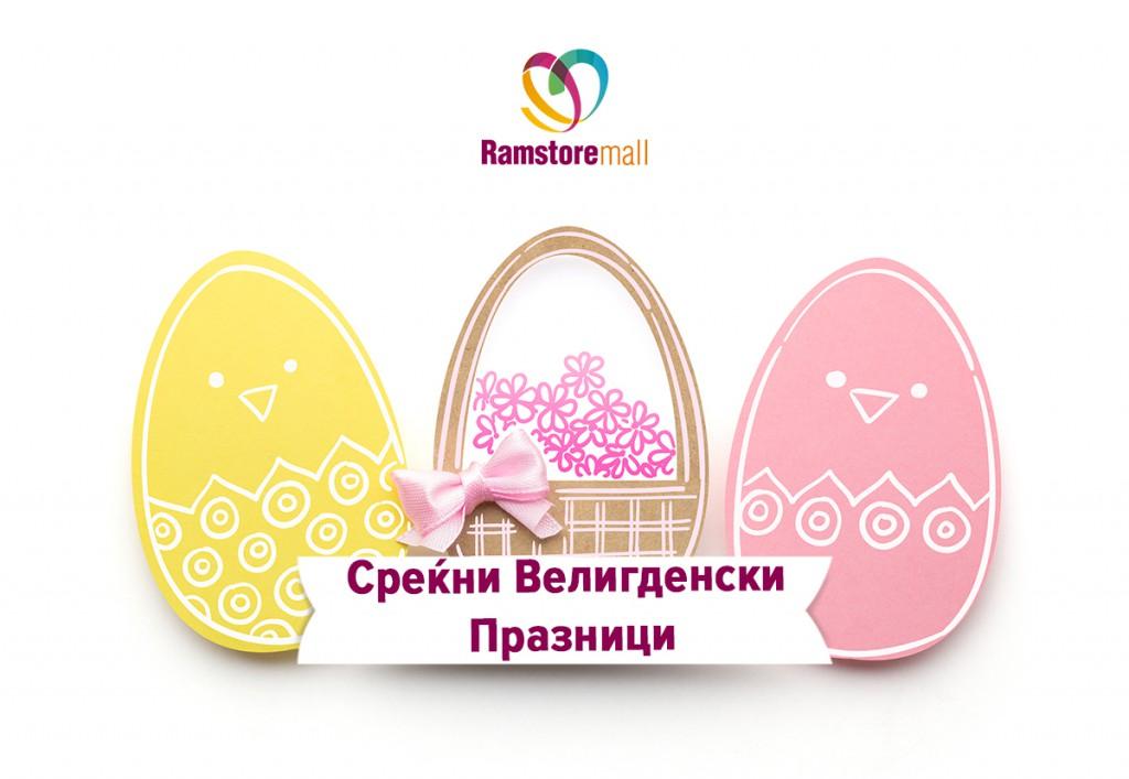 VeligdenskaCestitka 02.04.2018 (2)