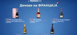 ZapoznajJaEvropa Francija Proizvodi Vina 04.05.2018