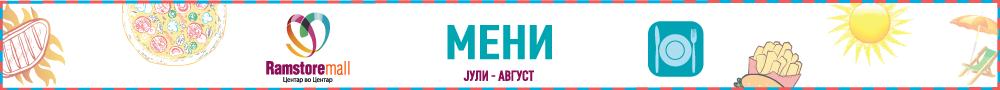 web-baner-juli-avgust-01 (1)