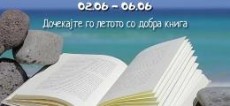 летен-саем-логоа-корекција3